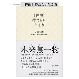 [禅的]持たない生き方❤️てんさん専用❤️(ノンフィクション/教養)