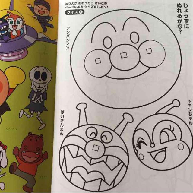 アンパンマンぬりえぴったんこカードの通販 By あゆちゃんs Shopラクマ