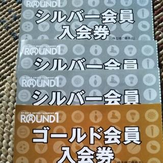 ラウンドワン株主優待券各入会券(ボウリング場)