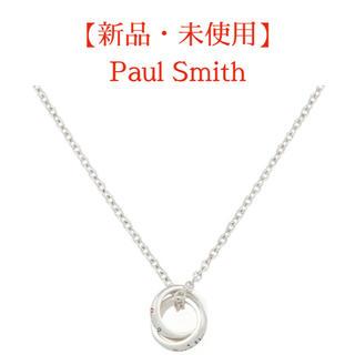 ポールスミス(Paul Smith)の【新品・未使用】Paul Smith ダブルリングロゴネックレス(ネックレス)