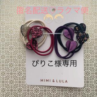 Bonpoint - MIMI&LULA ♡ ヘアアクセサリー ヘアゴム ハートグリッター