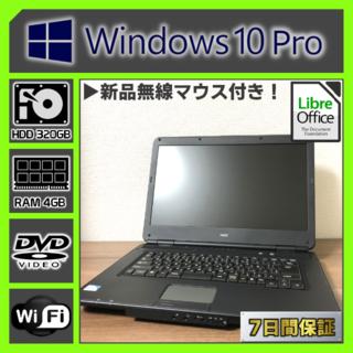 エヌイーシー(NEC)のノートパソコン 本体 windows10 メモリ4GB 大容量HDD ◇23(ノートPC)