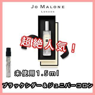 ジョーマローン(Jo Malone)の【ジョーマローン】 ブラックシダー&ジュニパー コロン 1.5ml(ユニセックス)