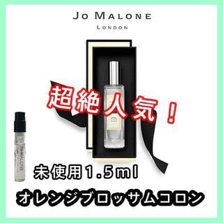 ジョーマローン(Jo Malone)の【ジョーマローン】オレンジブロッサム コロン 1.5ml(ユニセックス)