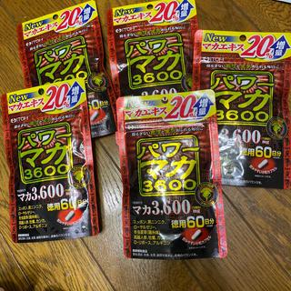 フジフイルム(富士フイルム)のパワーマカ3600 60日分 徳用 120粒X5⃣️袋セット(ビタミン)