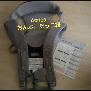 Aprica - アップリカ Aprica おんぶ、だっこ紐