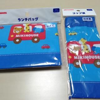 ミキハウス(mikihouse)の専用ページ ミキハウス ランチバッグ コップ入れ(弁当用品)