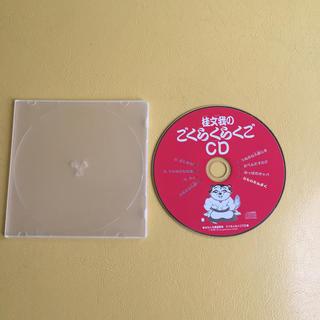 ショウガクカン(小学館)のCD 桂文我のごくらくらくご(演芸/落語)