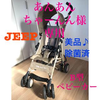 ジープ(Jeep)の★JEEP B型ベビーカー バギー 美品、おしゃれ♪自立 肩下げ 送料込!(ベビーカー/バギー)