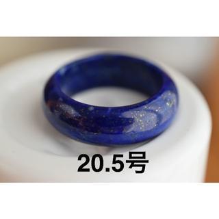 183-45 20.5号 天然ラピスラズリ 青金石 リングくりぬき ペンダント(リング(指輪))