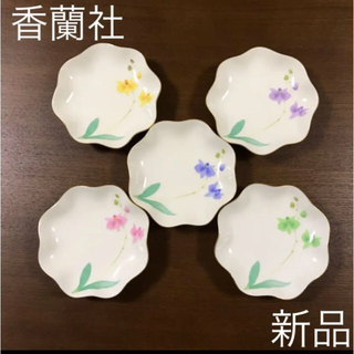 新品 香蘭社 小皿 5枚セット 花