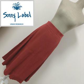 サニーレーベル(Sonny Label)のアーバンリサーチサニーレーベル  リブニットスカート フレア(ロングスカート)