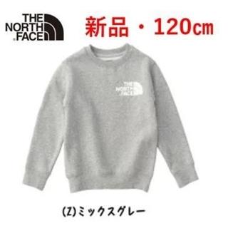 ザノースフェイス(THE NORTH FACE)の【新品】THE NORTH FACE ノースフェイス トレーナー 120 キッズ(Tシャツ/カットソー)
