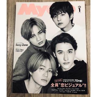 ジャニーズ(Johnny's)のMyojo 1月号 表紙 Sexy Zone(アート/エンタメ/ホビー)