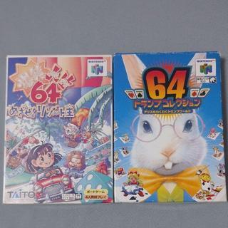 ニンテンドウ64(NINTENDO 64)のニンテンドー64 ソフト2本セット③(家庭用ゲームソフト)