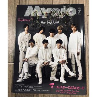 ジャニーズ(Johnny's)のMyojo 7月号 表紙 Hey!Say!JUMP(アート/エンタメ/ホビー)