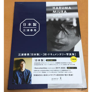 ワニブックス(ワニブックス)の三浦春馬 『日本製+Documentary PHOTO BOOK 2019-20(男性タレント)