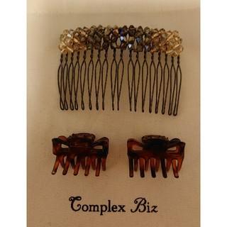 コンプレックスビズ(Complex Biz)のコンプレックスビズ コーム ミニクリップ×2 セット(バレッタ/ヘアクリップ)