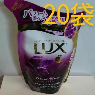 ラックス(LUX)のラックス ボディソープ フローラルタッチ 詰替え用 330g(ボディソープ/石鹸)