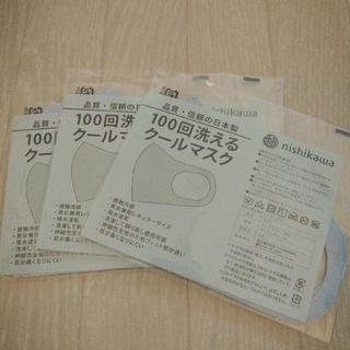 ニシカワ(西川)のいちごさま専用 西川 クールマスク 三枚セット(その他)