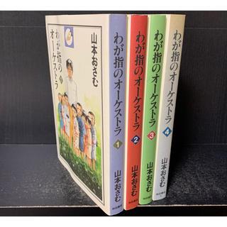 秋田書店 - わが指のオーケストラ 全巻 全4巻セット 山本おさむ