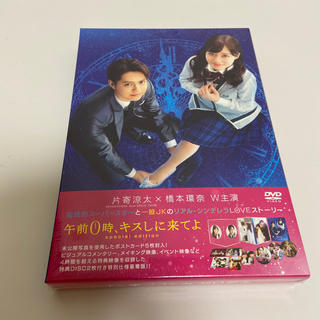 ジェネレーションズ(GENERATIONS)の午前0時、キスしに来てよ DVD スペシャル・エディション DVD(日本映画)
