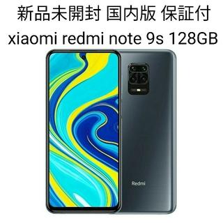 アンドロイド(ANDROID)の未開封 xiaomi redmi note 9s 128GB 国内版 グレー(スマートフォン本体)