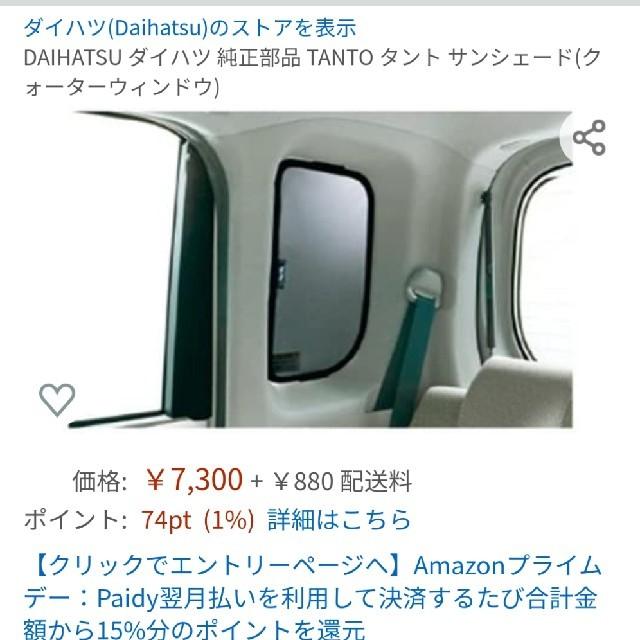ダイハツ(ダイハツ)のDAIHATSU ダイハツ 純正部品 TANTO タント サンシェード 自動車/バイクの自動車(車種別パーツ)の商品写真