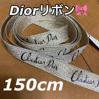 クリスチャンディオール(Christian Dior)の❤️ディオール リボン🎀  2020 ホリデー ゴールド 150cm(ラッピング/包装)