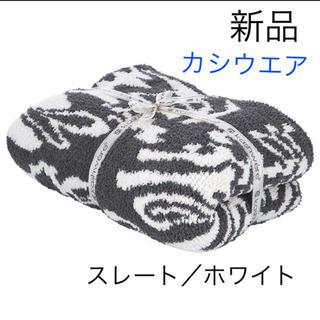 カシウエア(kashwere)の新品未開封 カシウエア  ブランケット シングル ダマスク スレート/ホワイト(毛布)