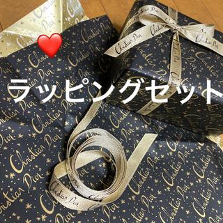 クリスチャンディオール(Christian Dior)の❤️ディオール 2020 ホリデー ラッピング用紙 ロゴリボン🎀 (ラッピング/包装)