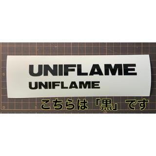ユニフレーム(UNIFLAME)のユニフレーム カッティング ステッカー 黒(その他)