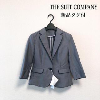 スーツカンパニー(THE SUIT COMPANY)の【新品タグ付】THE SUIT COMPANY ジャケット グレー お家洗濯可能(テーラードジャケット)