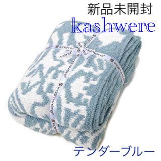 カシウエア(kashwere)の新品未開封 カシウエア ブランケット シングル ダマスク テンダーブルー 寝具(毛布)