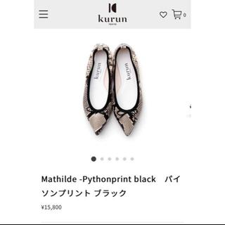 レペット(repetto)の(12/13まで最終値下げ!!)kurun バイソン柄パンプス(バレエシューズ)
