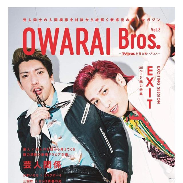 OWARAI Bros. Vol.2 EXIT かまいたち パンサー ぺこぱ エンタメ/ホビーのタレントグッズ(お笑い芸人)の商品写真