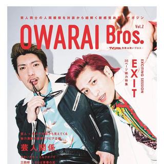 OWARAI Bros. Vol.2 EXIT かまいたち パンサー ぺこぱ