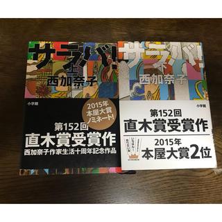 ショウガクカン(小学館)のサラバ!(文学/小説)
