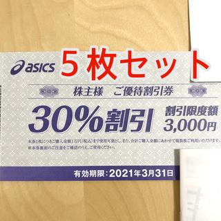 オニツカタイガー(Onitsuka Tiger)の5枚セット アシックス「ASICS」株主優待券(30%OFF)(ショッピング)