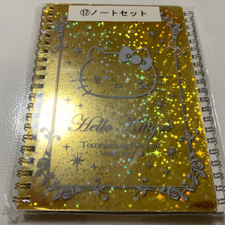 ハローキティ(ハローキティ)の新品未開封 キティーちゃん 非売品 ノート2冊セット(ノート/メモ帳/ふせん)