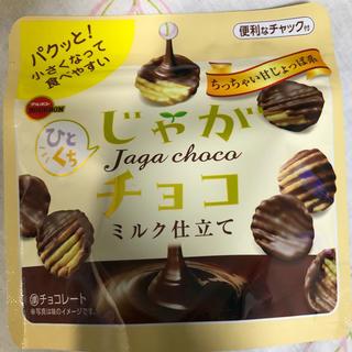 じゃがチョコ(菓子/デザート)