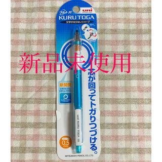 ミツビシエンピツ(三菱鉛筆)の新品未使用! クルトガ 三菱鉛筆 シャーペン ブルー (ペン/マーカー)