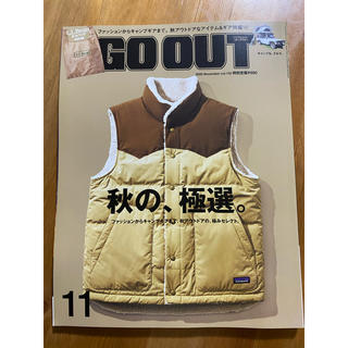 OUTDOOR STYLE GO OUT (ゴーアウト) 2020年11月号(趣味/スポーツ)