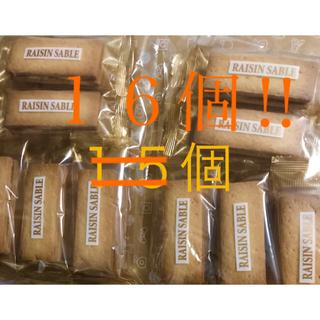レーズンサンド 15個(菓子/デザート)