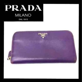 プラダ(PRADA)の正規本物プラダサフィアーノ長財布(財布)