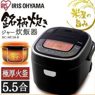 ★数量限定★ アイリスオーヤマ 炊飯器 5.5合 銘柄炊き 大火力645W(炊飯器)