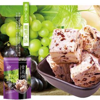 台湾 雪花餅 ヌガークッキー ぶどう味! お菓子 雪の恋 三叔公 144g(菓子/デザート)