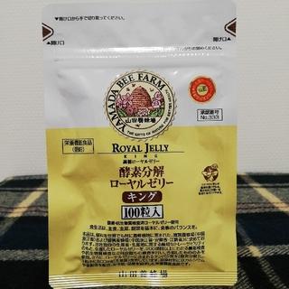 山田養蜂場 - 【山田養蜂場】ローヤルゼリーキング 100粒入×1袋