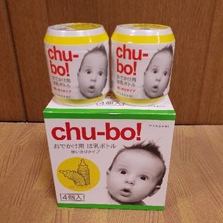 chu-bo チューボ 使い捨て哺乳瓶(哺乳ビン)
