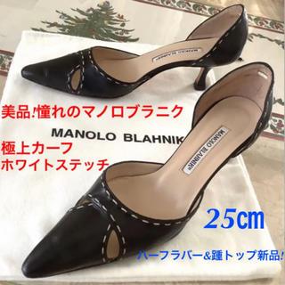 MANOLO BLAHNIK - 美品!憧れのマノロブラニク 極上カーフ ホワイトステッチ 25㎝
